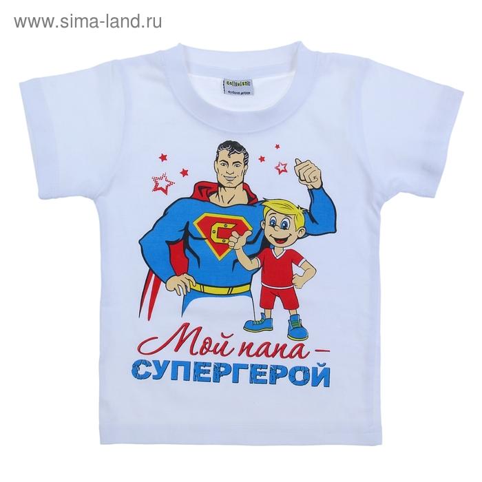 """Футболка детская Collorista """"Мой папа - Супергерой"""", рост 86-92 см (28), 1-2 года"""