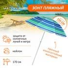 """Зонт пляжный """"Модерн"""" с механизмом наклона, серебряным покрытием, d=150 cм, h=170 см, МИКС"""