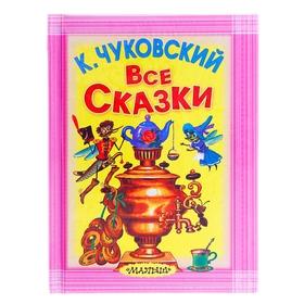 «Все сказки», Чуковский К. И.