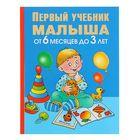 Первый учебник малыша. От 6 месяцев до 3 лет. Жукова О. С.