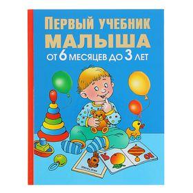 «Первый учебник малыша. От 6 месяцев до 3 лет», Жукова О. С.