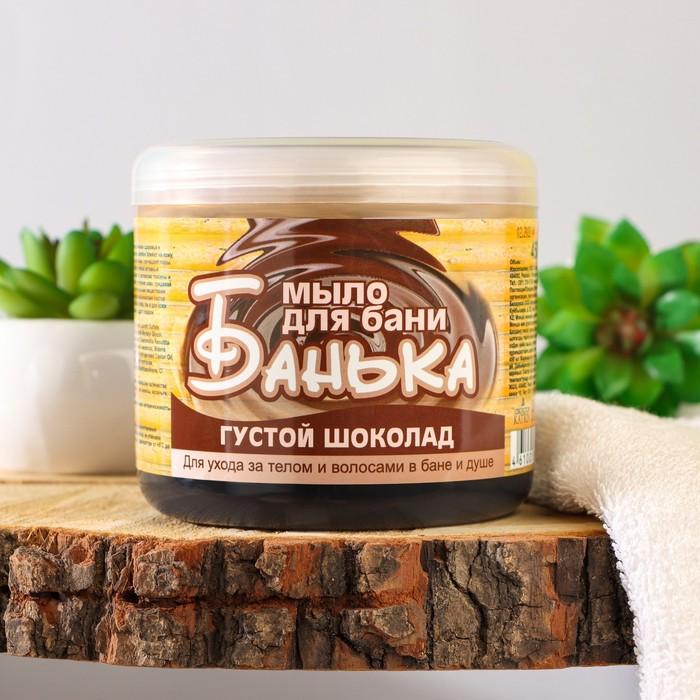 Мыло густое для бани  Густой шоколад, 450 мл