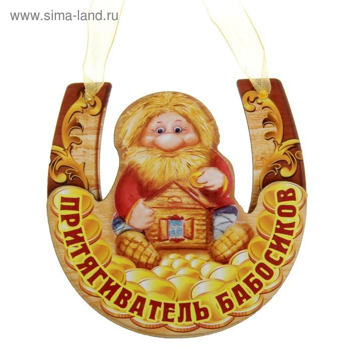 """Магнит подкова """"Притягиватель бабосиков"""""""