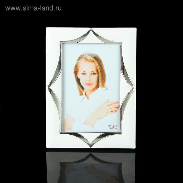 """Фоторамка """"Графика"""" белая эмаль 10х15 см"""