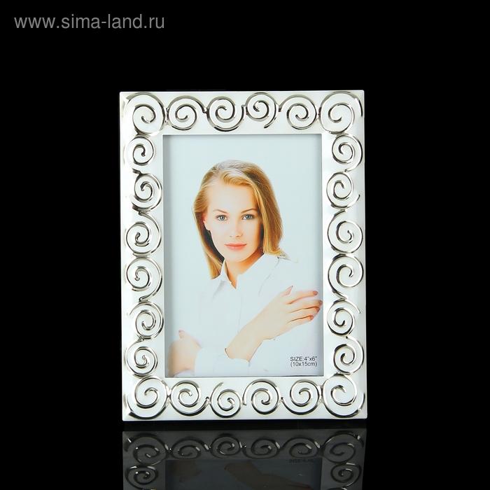 "Фоторамка ""Эмоции"" белая эмаль 10х15 см"