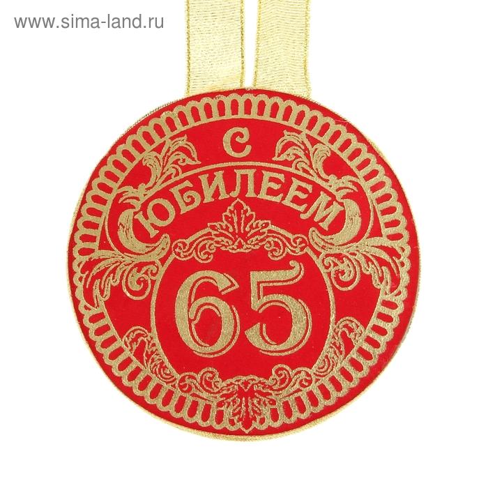"""Медаль с бархатным напылением """"С юбилеем 65"""""""