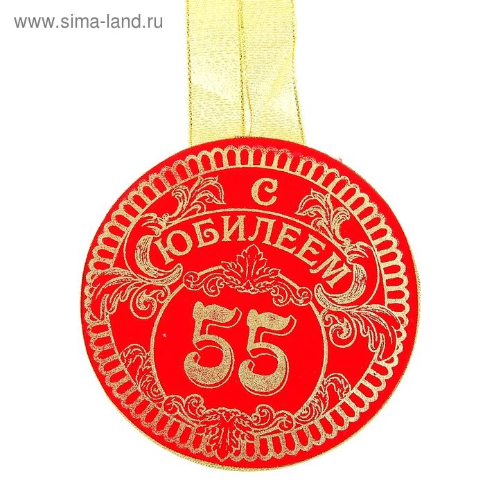 """Медаль с бархатным напылением """"С юбилеем 55"""""""