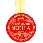 """Медаль с бархатным напылением """"Любимая жена"""""""