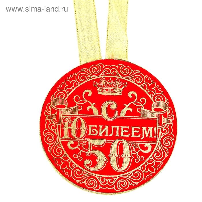 """Медаль с бархатным напылением """"С юбилеем 50"""""""