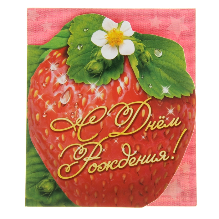 Открытки 45 баба ягодка опять с днем рождения, картинки рабочий