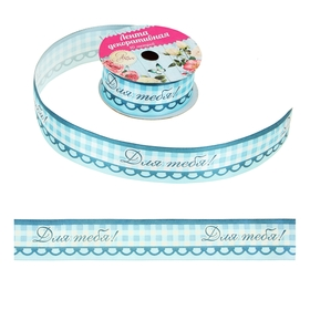 "Decorative satin ribbon and ""For you"" 3 cm × 10 m"