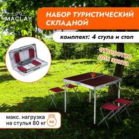 Набор туристический складной: стол, размер 81 х 81 х 70 см, 4 стула, размер 43 х 29 х 25 см