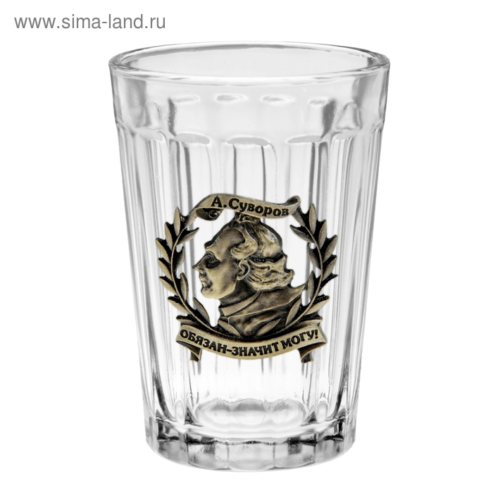 """Граненый стакан """"Обязан - значит могу"""" с бляхой (150 мл)"""
