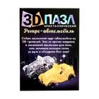 Пазл 3D кристаллический «Ретро машина», 54 детали, МИКС - фото 105595037