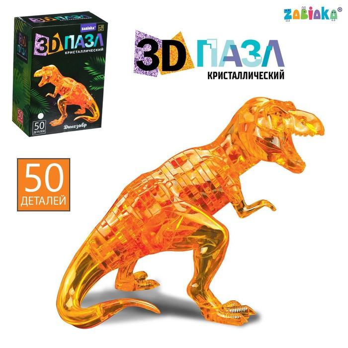"""Пазл 3D кристаллический, """"Динозавр"""", 50 деталей МИКС"""