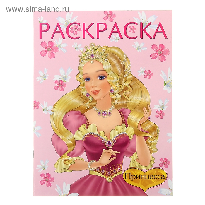 """Раскраска для девочек А4 """"Принцесса 1 розовая"""""""