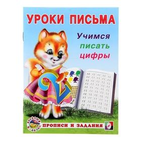 Уроки письма «Учимся писать цифры»