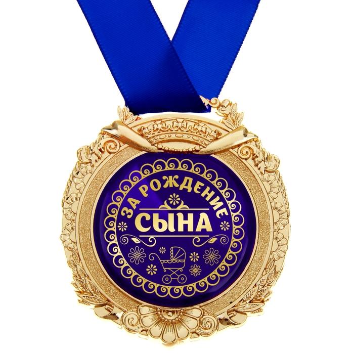 Открытка медаль сыну, спасиб картинки полосы