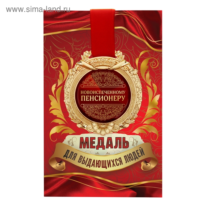 """Медаль в открытке """"Новоиспеченному пенсионеру"""""""