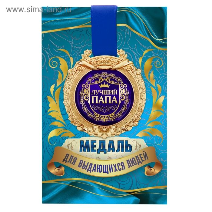 """Медаль в открытке """"Лучший папа"""""""