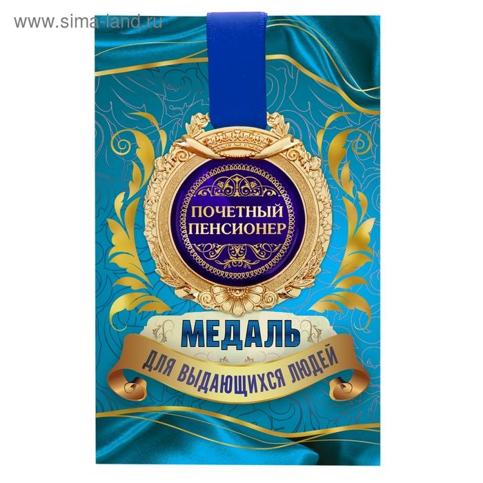 """Медаль в открытке """"Почетный пенсионер"""""""