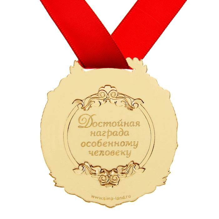 Моему, медаль в открытке