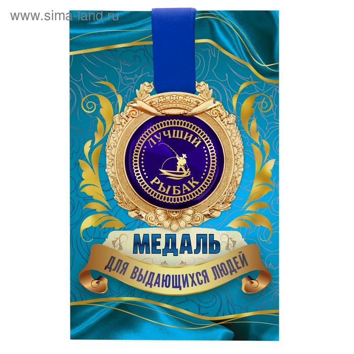 """Медаль в открытке """"Лучший рыбак"""""""