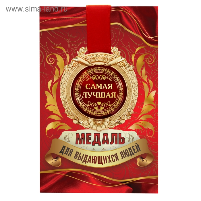 """Медаль в открытке """"Самая лучшая"""""""