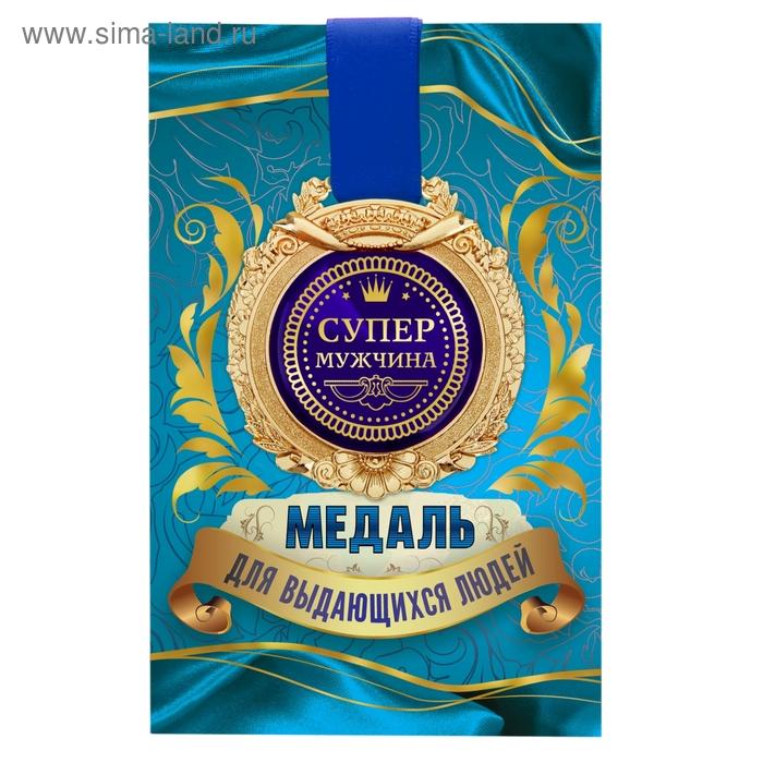"""Медаль в открытке """"Супер мужчина"""""""