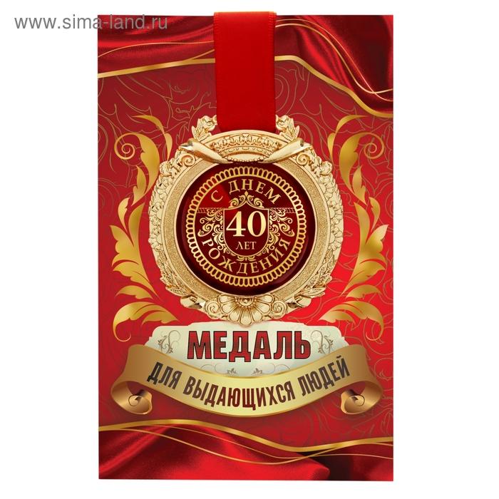 """Медаль в открытке """"С днем Рождения 40 лет"""""""