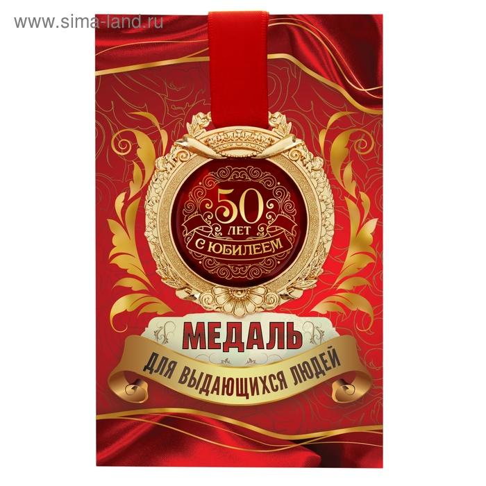 """Медаль в открытке """"С юбилеем 50"""""""
