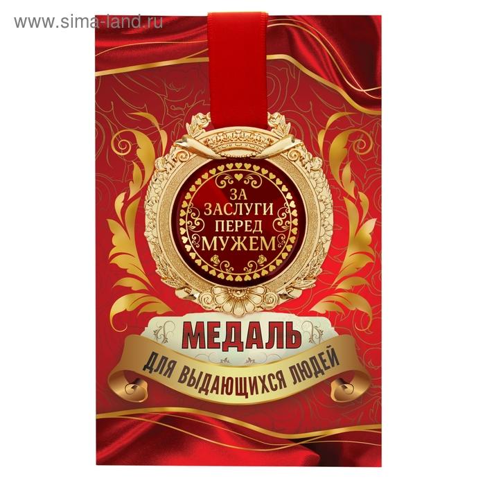 """Медаль в открытке """"За заслуги перед мужем"""""""