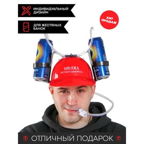 """Helmet with holes for cans """"Cap-neretvica"""""""