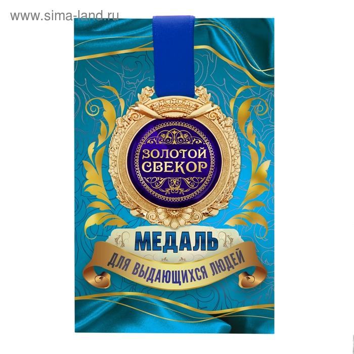 """Медаль в открытке """"Золотой свекор"""""""