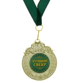 Медаль 'Лучший свекр' Ош