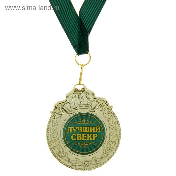 """Медаль """"Лучший свекр"""""""