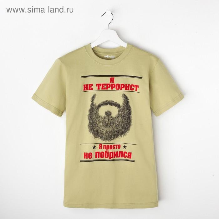 "Футболка мужская Collorista 3D ""Я не террорист"", размер L (48), 100% хлопок, трикотаж"
