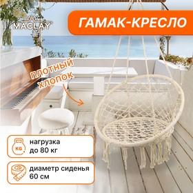 Гамак-кресло подвесное плетёное 60 х 80 см, цвет бежевый