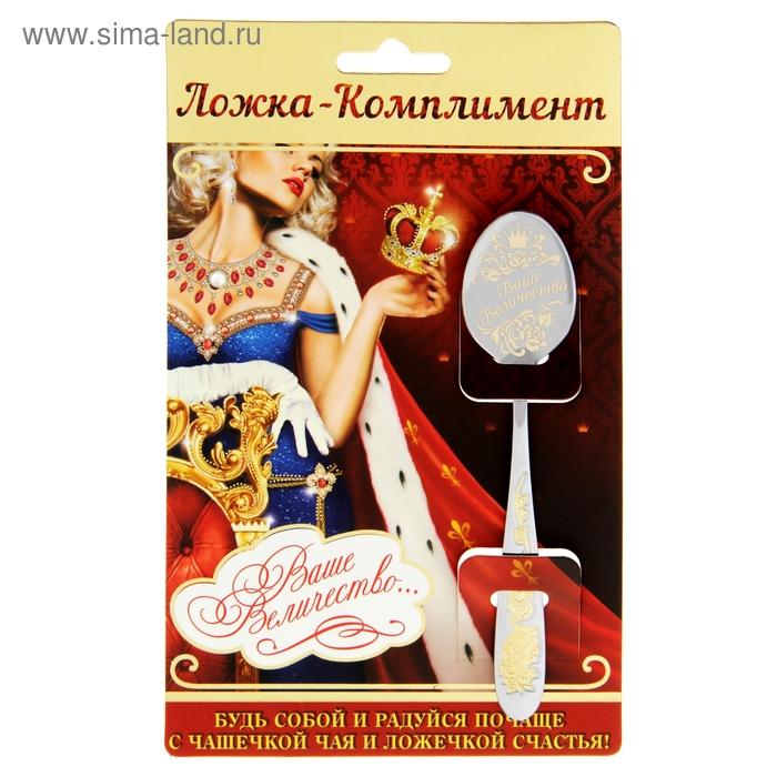 """Ложка на открытке """"Ваше величество"""""""