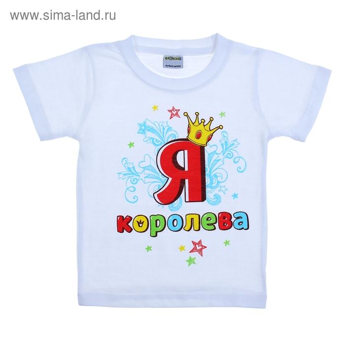 """Футболка детская Collorista """"Я королева"""", рост 110-116 см (32), 5-6 лет"""
