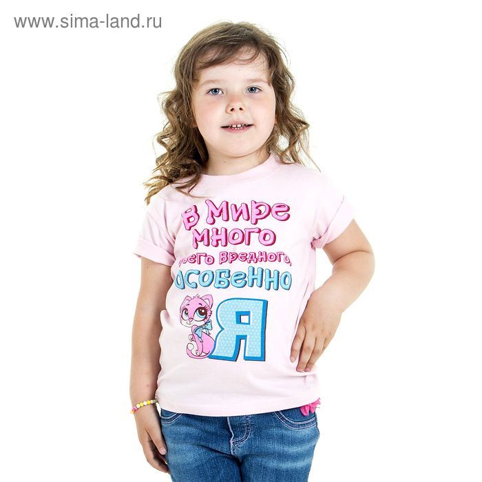 "Футболка детская Collorista ""Вредина"", рост 122-128 см (34), 7-8 лет"