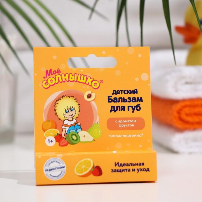 Бальзам для губ МОЕ СОЛНЫШКО  фрукты в футляре 2.8гр