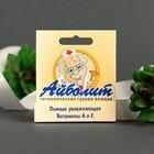 "Hygienic lipstick ""Aibolit"" in box, 2.8 g"