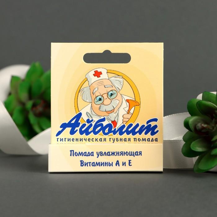 """Губная помада гигиеническая """"Айболит"""" в футляре, 2,8 г"""