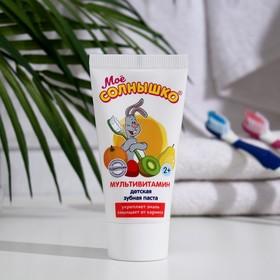 Зубная паста МОЕ СОЛНЫШКО  Мультивитамин 65г