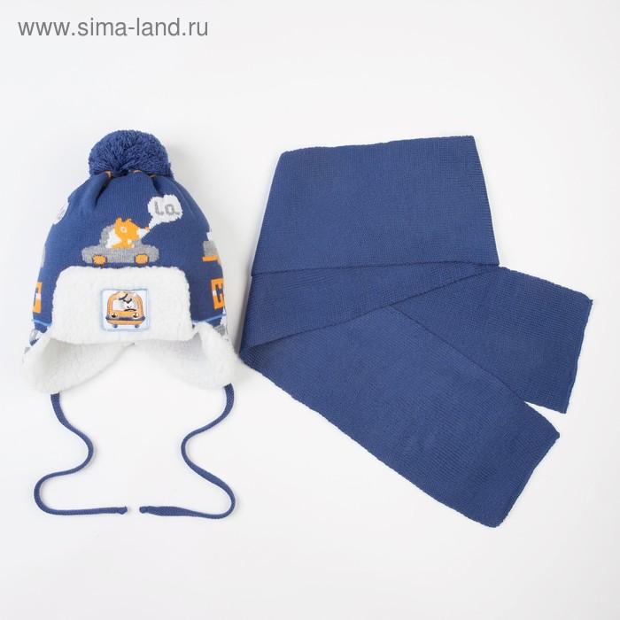 """Комплект детский зимний """"Веселая поездка"""": шапка, шарф, объем головы 42-44см (3-6мес.), цвет микс"""