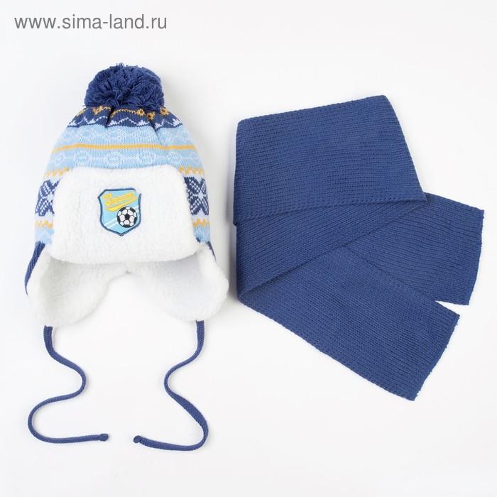 """Комплект детский зимний """"Гол"""": шапка, шарф, объем головы 46-48см (1-2года), цвет микс"""