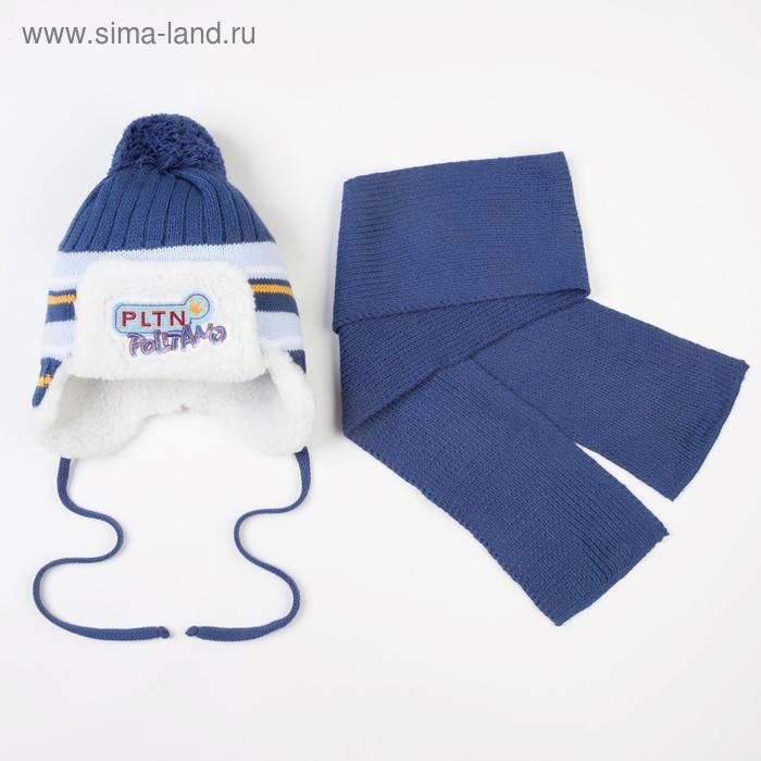 """Комплект детский зимний """"Коронный выход"""": шапка, шарф, объем головы 46-48см (1-2года), цвет микс"""