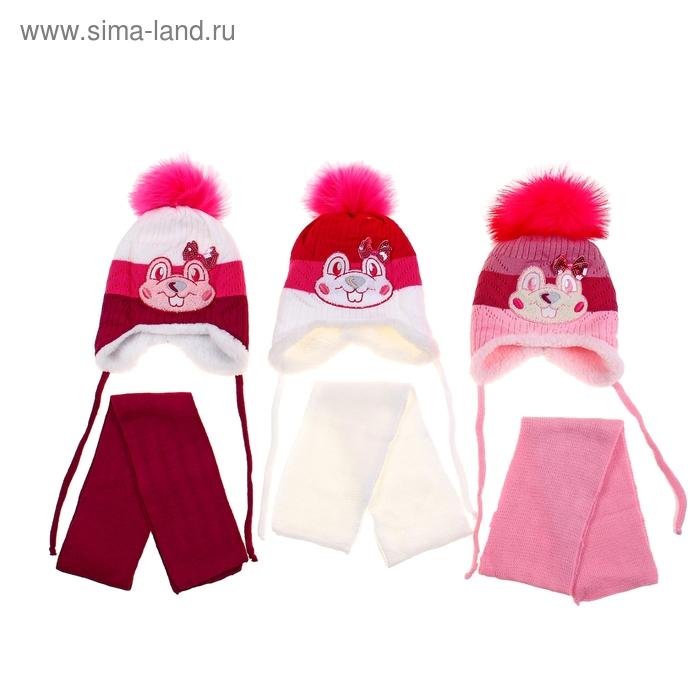 """Комплект детский зимний """"Белка"""": шапка, шарф, объем головы 46-48см (1-2года), цвет микс"""