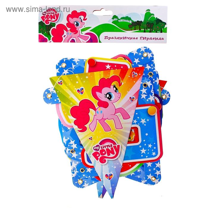 """Гирлянда-буквы """"Поздравляем! My Little Pony"""", 190 см"""